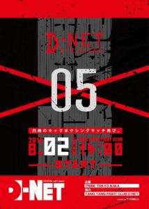 D-NET-STRIKING_05_crop