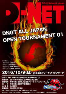 DNGT ALL JAPAN OPEN TOURNAMENT 01