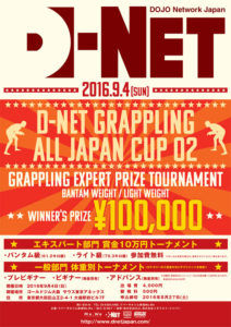 DNGT ALL JAPAN CUP 02
